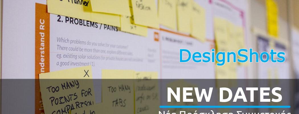 designshots_new dates